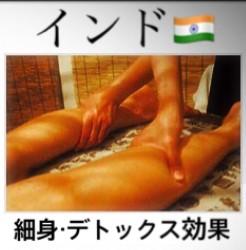 インド/細身・デトックス効果